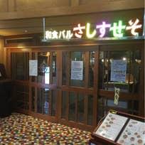鯛めし_和食バル さしすせそ(上野)_3800436