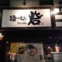 麺の坊 砦(神泉町)_ラーメン_380684