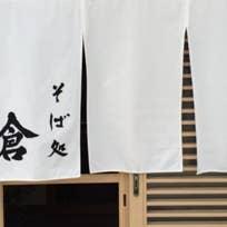 蕎麦_倉(上厚崎)_3808996