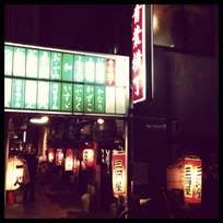 静岡おでん_おばちゃん(常盤町)_387899
