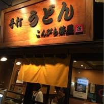 チーズ入り牛カレーうどん_こんぴら茶屋(上大崎)_3896135