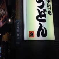 チーズ入り牛カレーうどん_こんぴら茶屋(上大崎)_3896144