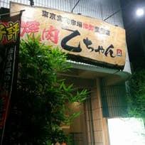 焼肉乙ちゃん(東大井)_焼肉_4210327