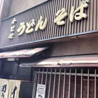 千とせ 本店(難波千日前)_うどん_4224065