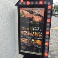 ハンバーグ専門店 金肉キッチン(西池袋)_ハンバーグ_4323846