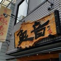 鮨処 魚音(三崎)_寿司_4377244