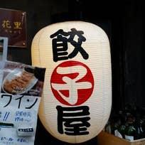 餃子バル 餃子の花里(神田神保町)_餃子_4405554
