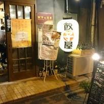 餃子バル 餃子の花里(神田神保町)_餃子_4407684