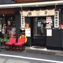 日本橋焼餃子 浜松町店(浜松町)_居酒屋_4408392