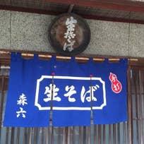 森六(粟田部町)_そば(蕎麦)_4431827