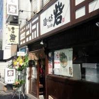 麺の坊 砦(神泉町)_ラーメン_4691333