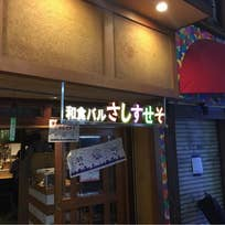 和食バル さしすせそ(上野)_居酒屋_4719990