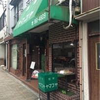 ヤマゴヤ (浅草橋)_カフェ_4765534