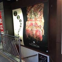 東京壱番グリル(渋谷)_ハンバーグ_4802378