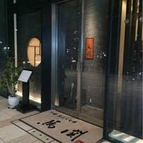 下関 魚ふく旬菜 馬関(京橋)_ふぐ料理_4805924