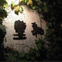 豊和(北青山)_居酒屋_4851383