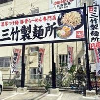 三竹製麺所(愛知)_つけ麺_4858807