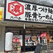 三竹製麺所(愛知)_つけ麺_4858808