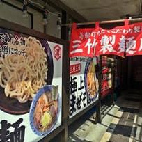 三竹製麺所(愛知)_つけ麺_4858810