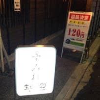 居酒屋すみれ(円山町)_居酒屋_486246