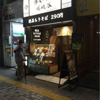 地図 蕎麦冷麦 嵯峨谷 歌舞伎町店(そばひやむぎ) 新宿西口 - Retty