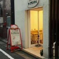 ラ ブランシェ(高田)_パン屋_4924581