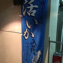 かみ磯 南第5ふ頭(南五条西)_魚介・海鮮料理_4925262