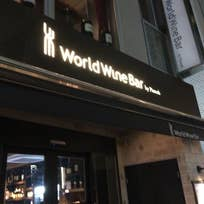 World Wine Bar by Pieroth 神楽坂店(神楽坂)_ワインバー_4927573