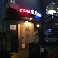 お好み焼き 鉄板料理 辰味(旭通)_お好み焼き_4979626