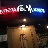 お好み焼き 鉄板料理 辰味(旭通)_お好み焼き_4979627