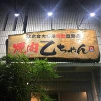 焼肉乙ちゃん(東大井)_焼肉_5044996