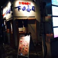 下田寿司(新羽町)_寿司_5047566
