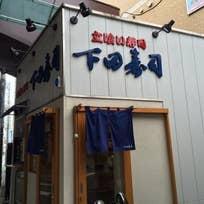 下田寿司(新羽町)_寿司_5128375