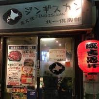 CFT北一倶楽部 大井町店(大井)_ジンギスカン_5232130