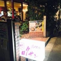 ロクサン (北沢)_ピザ_5324022