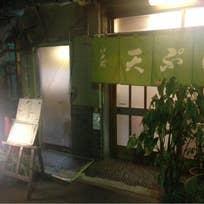 天ぷら 徳仙(上野)_天ぷら_5338461