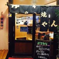 もつ焼 坊っちゃん 船橋本店(本町)_居酒屋_5362621