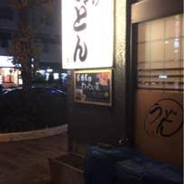こんぴら茶屋(上大崎)_うどん_5381095