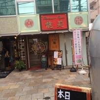 レストラン龍苑(千住)_中華料理_5386120