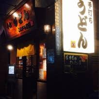 こんぴら茶屋(上大崎)_うどん_5439928
