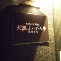 大阪ふぃがろ亭 築地本店(築地)_居酒屋_5447712