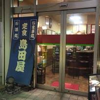 島田屋(駅前本町)_定食_5473267