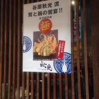 下町天丼 秋光(浅草)_天丼_5708118