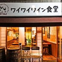 ワイワイワイン食堂(菅)_フランス料理 _5752562