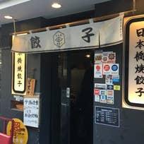 日本橋焼餃子 浜松町店(浜松町)_居酒屋_5757457