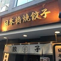 日本橋焼餃子 浜松町店(浜松町)_居酒屋_5757460