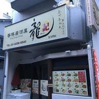 香港居酒屋 龍記 芝大門店(芝大門)_中華料理_5758319