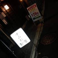 ビール_居酒屋すみれ(円山町)_576296