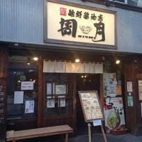 麺鮮醤油房 周月(日本橋)_つけ麺_5891834