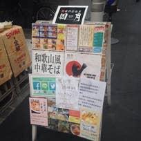 麺鮮醤油房 周月(日本橋)_つけ麺_5891838
